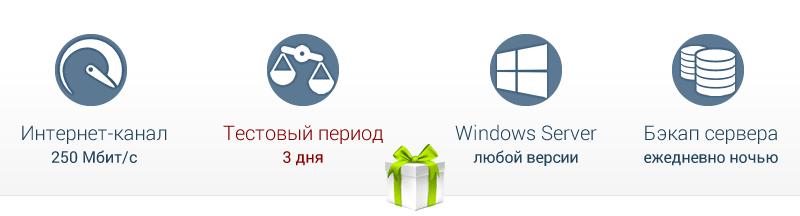 Бесплатные услуги для любого виртуального сервера